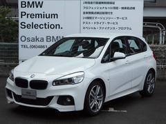 BMW225i xDriveアクティブツアラー Mスポーツ黒レザー