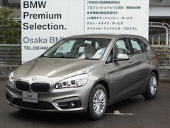 BMW218iATラグジュアリー PサポートACCコンフォートP