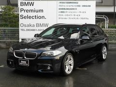 BMW523dツーリングMスポーツ19インチACCワンオーナー車