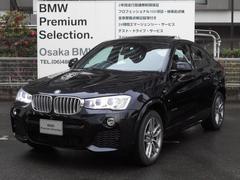 BMW X4xDrive 28i Mスポーツ デモカー サンルーフ 黒革