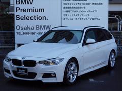 BMW320dツーリングMスポーツ ワンオーナーHDDナビBカメラ