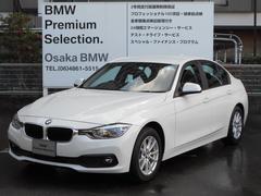 BMW320d弊社デモカーHDDナビBカメラACC電動シートLED