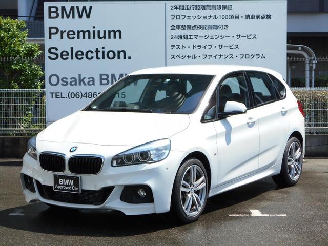 BMW 225i xDriveAT Mスポーツ黒革ACCヘッドアップ