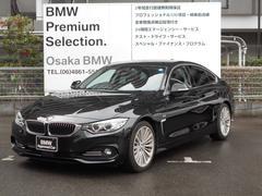 BMW420iグランクーペ ラグジュアリー1オナ黒革トップビュー