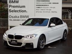 BMW320d Mスポーツ スタイルエッジ 黒革LEDライト1オナ