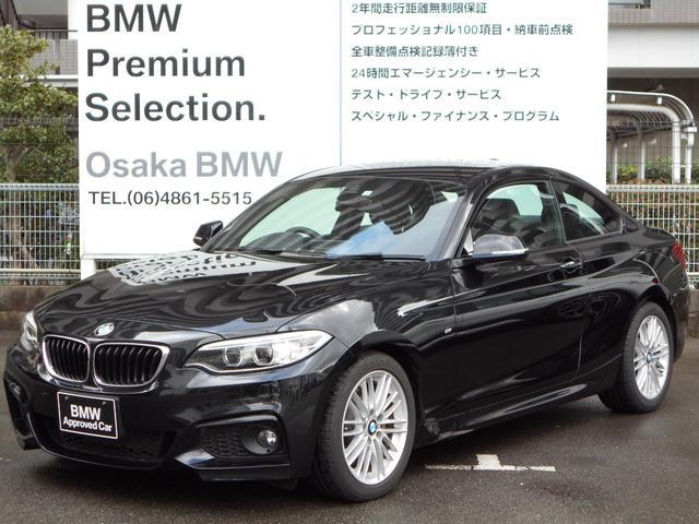 BMW 220iクーペ MスポーツデモカーPサポート電動シートETC