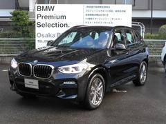 BMW X3xDrive 20d Mスポーツハイライン モカレザーACC
