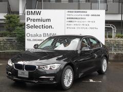 BMW330eラグジュアリー プラスパッケージ茶レザーACC地デジ