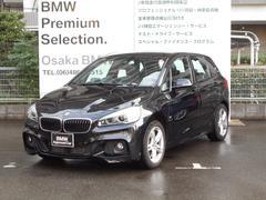 BMW225xeAツアラーMスポーツ 黒レザーACCヘッドアップD