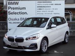 BMW218dグランツアラー ラグジュアリー ACCコンフォートP