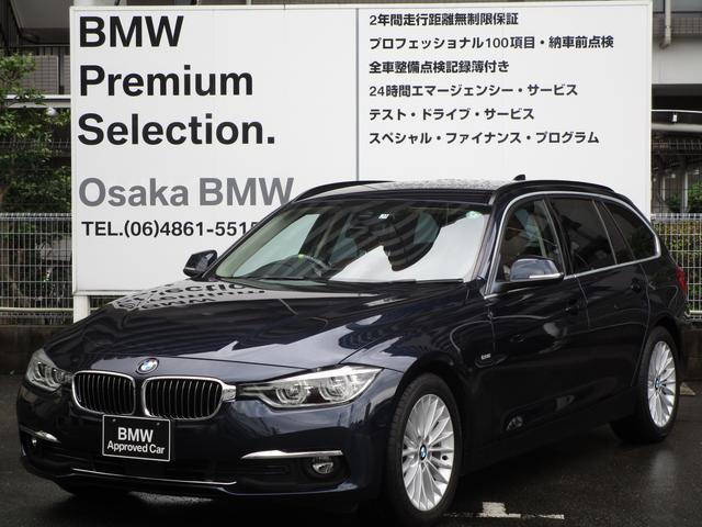 BMW 3シリーズ 320dツーリング 1オナ 後期 LED ACC Bカメ