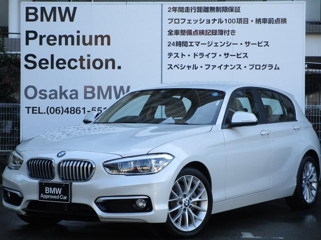 BMW 1シリーズ 118i ファッショニスタ 特選車 弊社下取1オーナー オイスターレザー シートヒーター アクティブクルーズコントロール LEDライト コンフォートアクセス リアビューモニター パークディスタンスコントロール 純正HDDナビ