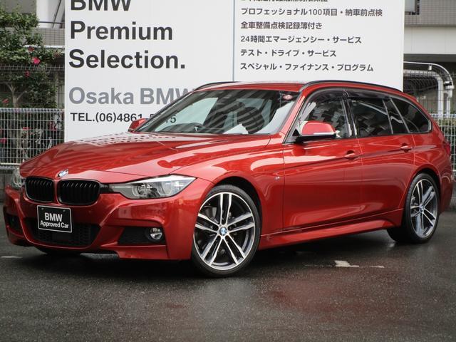 BMW 3シリーズ 320i Mスポーツ エディションシャドー ワンオーナー車 専用19インチホイール・マルチ液晶メーター・ダークカーボントリム・黒レザーシート・フロントシートヒーター・アクティブクルーズ・LEDヘッドライト・衝突軽減ブレーキ・SOSコールシステム
