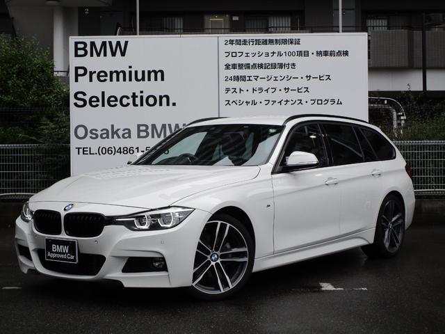 BMW 3シリーズ 320iツーリング Mスポーツ エディションシャドー 弊社下取りワンオーナー車・ブラックレザーシート・シートヒーティング・レーンチェンジウォーニング・電動リヤゲート・LEDヘッドライト・マルチディスプレイメーターパネル・ブラックキドニーグリル