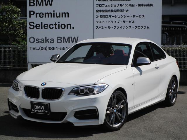BMW M240iクーペ 弊社下取ワンオーナー車両 コーラルレッドレザー パーキングサポートPK オートエアコン シートヒーター 直6ターボエンジン 認定中古車 クルーズコントロール 衝突被害軽減