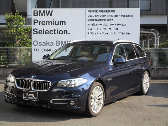 BMW 5シリーズ 523iツーリング ラグジュアリー 弊社下取ワンオーナー ベネトヴェージュレザー 衝突被害軽減ブレーキ i Driveナビ ルームミラー内蔵ETC2.0 フロントシートヒーター F電動シート 電動リアゲート ACC