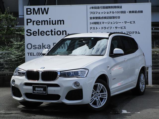 BMW xDrive 20i Mスポーツ ワンオーナー 禁煙車 クルーズコントロール 純正iDriveナビ キセノン 純正18AW 電動トランク コンフォートアクセス 地デジ フルセグ トップビューリアカメラ 純正ETC 車線逸脱 認定中古車