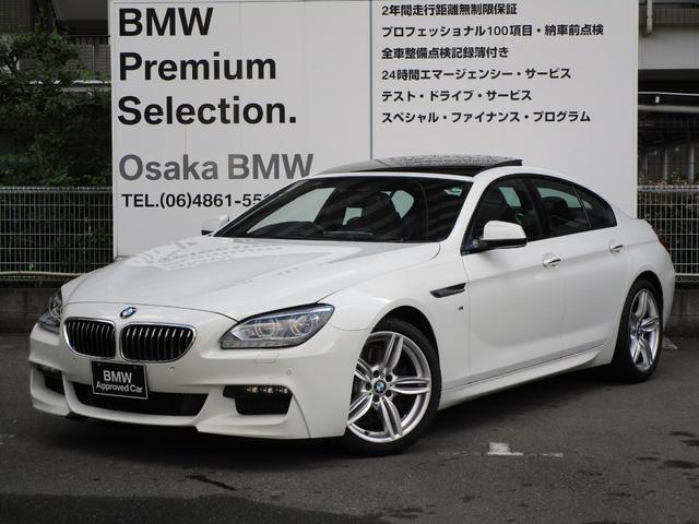 BMW 640iグランクーペ Mスポーツ ハイラインパッケージ  電動ガラスサンルーフ  アダプティブLEDヘッドライト  弊社下取りワンオーナー