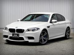 BMWM5 ノースモーカーP サンプロテクト 全国認定中古車保証付