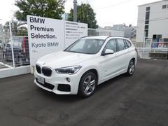 BMW X1xDrive 25i Mスポーツ ハイラインパック