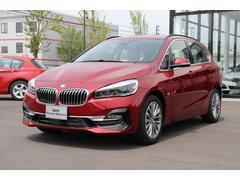 BMW218dアクティブツアラー ラグジュアリー 登録済未使用車