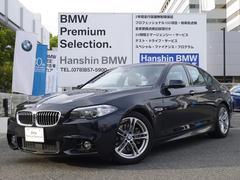 BMW523iMスポーツ後期ACC黒革キセノンDアシストPDC