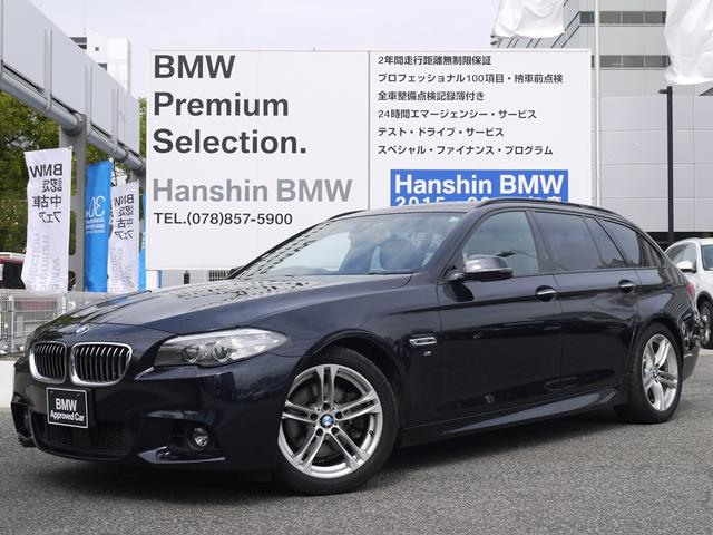 BMW 528iツーリング Mスポーツ 認定保証ACC黒革液晶メータ