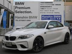 BMWM2ベースグレード元デモカー黒革ハーマンカードン純正ナビ