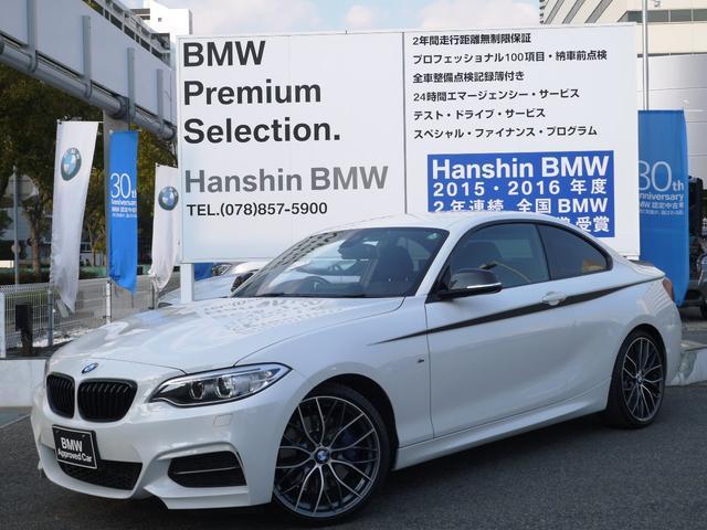 BMW M235i M PerformanceED 全国30台限定