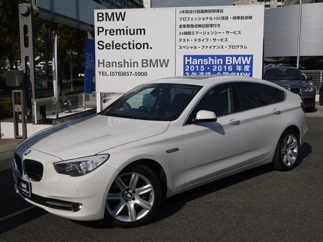 BMW 535iグランツーリスモ認定保証コンフォートPKGサンルーフ
