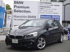BMW218dアクティブツアラー MスポーツPサポート登録済未使用
