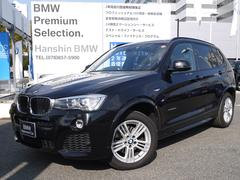 BMW X3xDrive 20d Mスポーツ後期Lci1オ−ナ−HDD