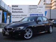 BMW320i Mスポーツ 認定保証ACC1オーナーLEDヘッド