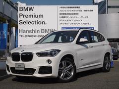BMW X1sDrive18iMスポーツコンフォートP登録済み未使用車