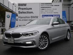 BMW523d ラグジュアリーランバーサポート登録済み未使用車