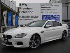 BMW M6グランクーペ ワンオーナー認定中古車インテリセーフティLED