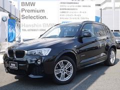 BMW X3xDrive 20d Mスポーツブラックレザーサンルーフ
