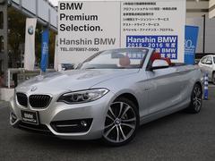 BMW220iカブリオレ スポーツ認定保証赤レザーOPアルミ1オナ
