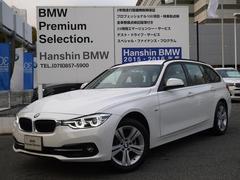 BMW318iツーリング スポーツLEDライトHDD登録済未使用車