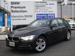 BMW318iツーリング スポーツ登録済未使用車LEDHDDナビ