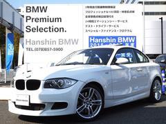 BMW135i Mスポーツ認定保証6速MTサンルーフ黒レザーシート
