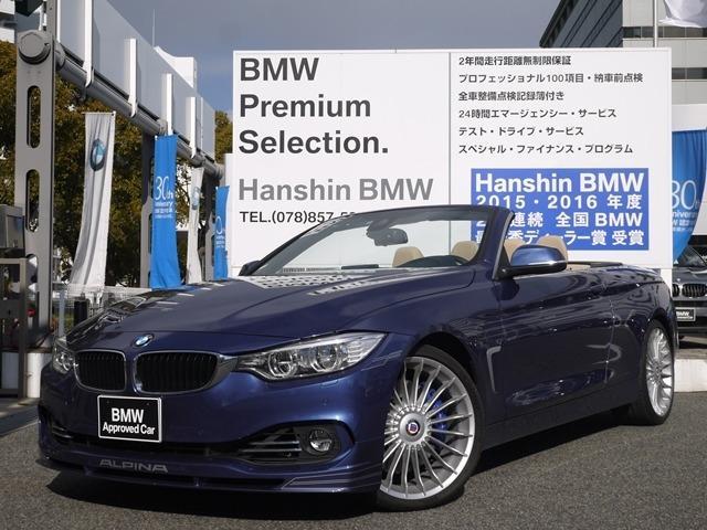 BMWアルピナ Sビターボ カブリオ正規ディ-ラ-車LEDヘッドベ-ジュ革