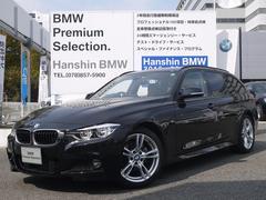 BMW318iツーリング Mスポーツ3気筒ターボLEDライト地デジ