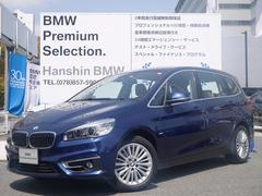 BMW218iグランツアラーラグジュアリーセーフティ&コンフォート