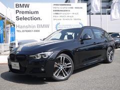 BMW318iツーリングMスポ エディションシャドー登録済未使用車