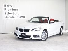 BMW220iカブリオレ Mスポーツ後期モデル赤革HDDナビ1オナ