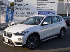 BMW X1sDrive18ixラインコンフォートPKG登録済み未使用車