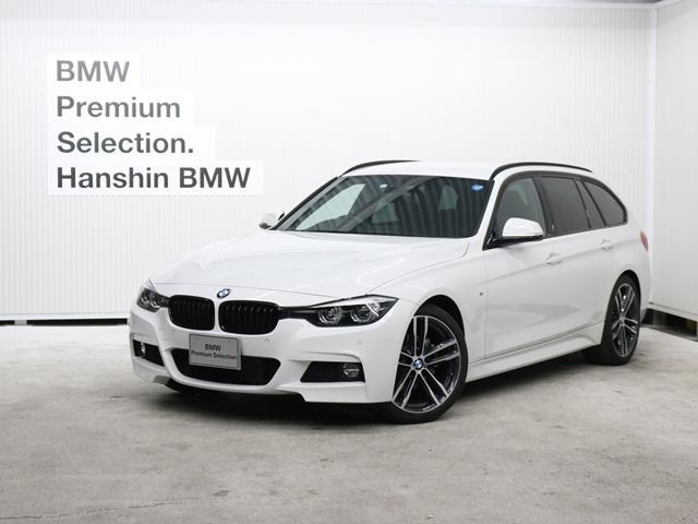 3シリーズ(BMW)318iツーリング Mスポーツ エディションシャドー 中古車画像