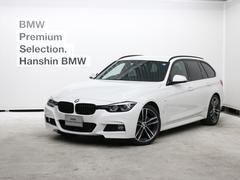 BMW318iツーリング Mスポーツ エディションシャドー黒レザー
