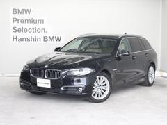 BMW523iツーリング ラグジュアリー後期ベ−ジュ革電動シ−ト